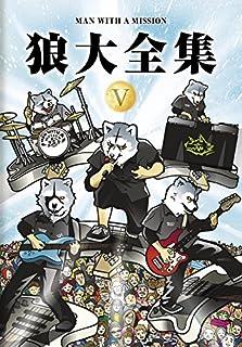 狼大全集V(初回生産限定盤) [DVD]