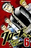 クローズZERO(6) (少年チャンピオン・コミックス)