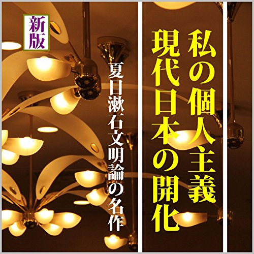 【朗読】夏目漱石文明評論選―「私の個人主義/現代日本の開化/他6編」(響林せいじ:高性能合成音声作品)