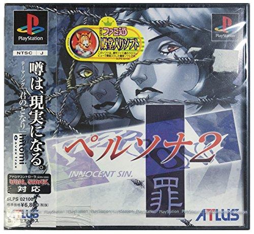 Persona 2: Tsumi (Innocent Sin)[Japanische Importspiele]
