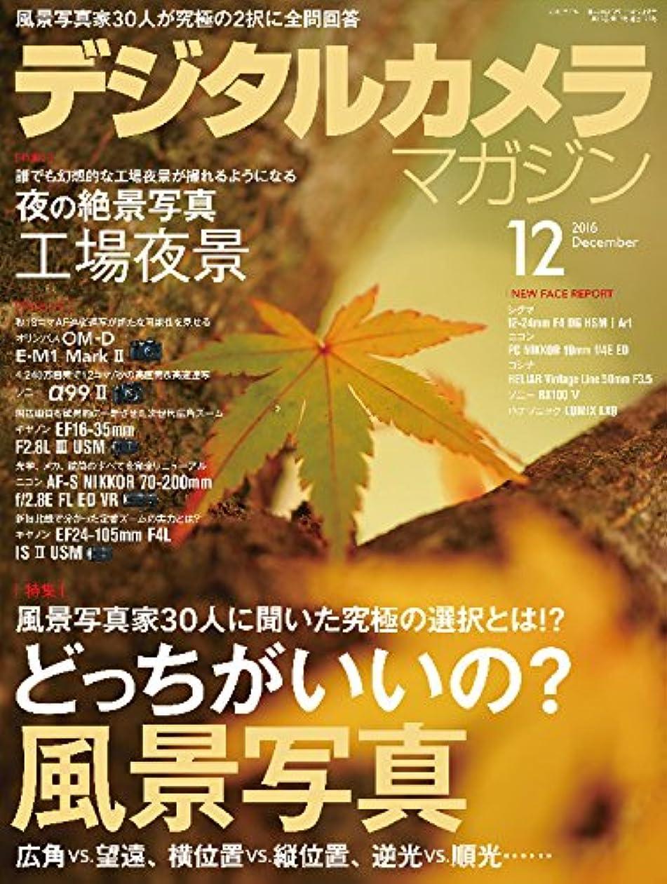 ナイロン発掘するフローティングデジタルカメラマガジン 2016年12月号[雑誌]