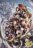 艦隊これくしょん‐艦これ‐コミックアラカルト 舞鶴鎮守府編 (10) (カドカワコミックス・エース)