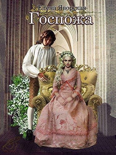 Госпожа: любовное фэнтези (Russian Edition)