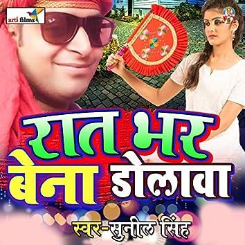 Rat Bhar Bena Dolawa (Bhojpuri Lokgeet)