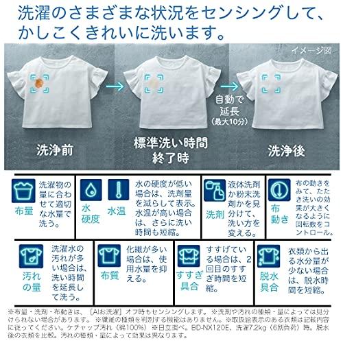 日立ドラム式洗濯乾燥機洗濯12kg/乾燥6kgステンレスシャンパンビッグドラムBD-NX120ERN右開き洗剤自動再注文洗剤自動投入