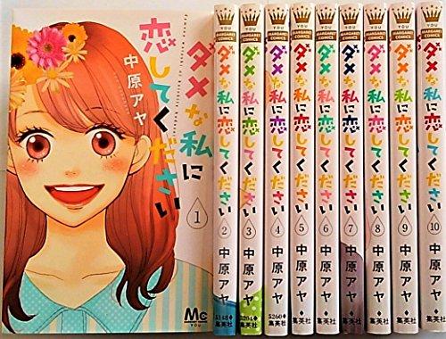 ダメな私に恋してください コミック 1-10巻セット (マーガレットコミックス) - 中原 アヤ