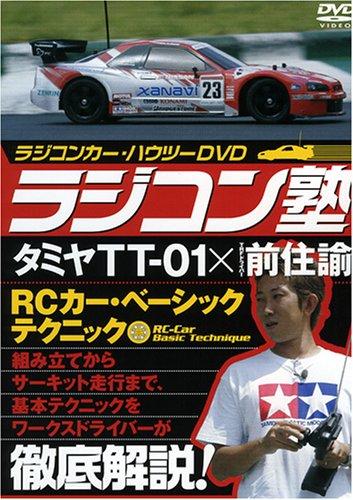 ラジコン塾 タミヤTT-01×前住諭 [DVD]の詳細を見る