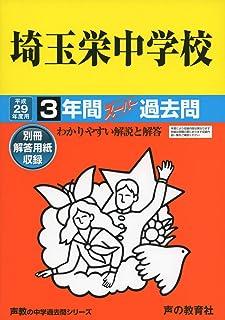 埼玉栄中学校 平成29年度用 (3年間スーパー過去問412)