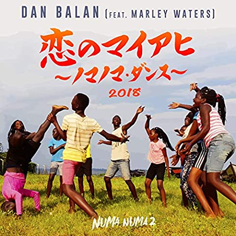 [Single]恋のマイアヒ 2018 ~ノマノマ・ダンス~ (feat. Marley Waters)  – Dan Balan[FLAC + MP3]