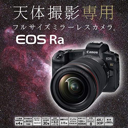 キヤノン天体撮影用デジタル一眼カメラ・ボディEOSRaEOSRA