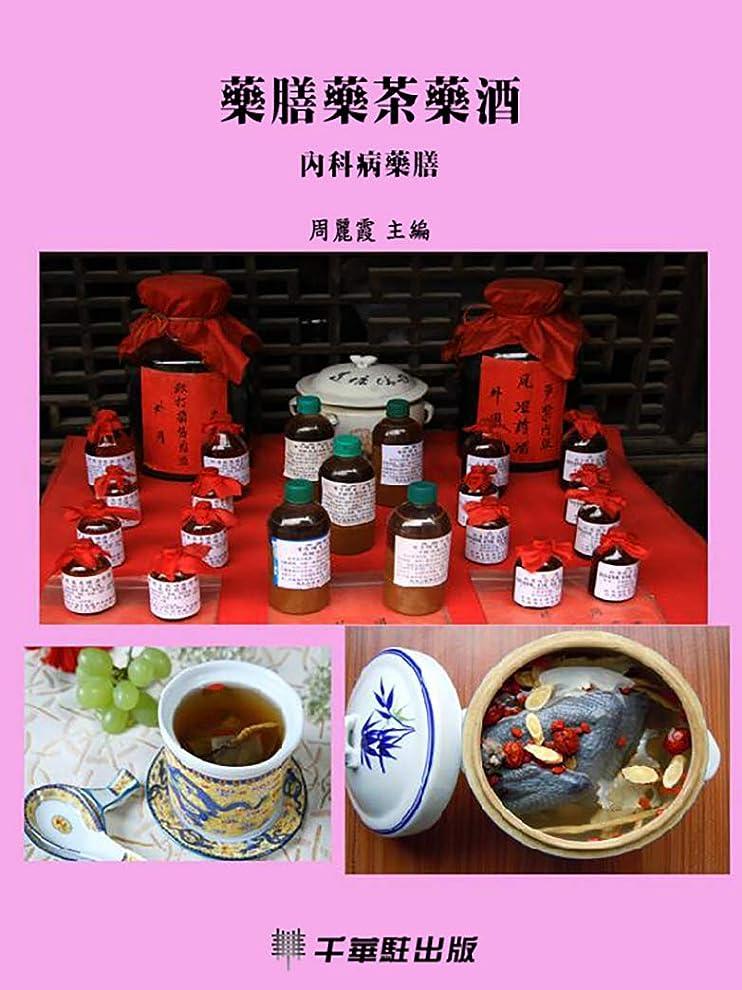 藥膳藥茶藥酒─內科病藥膳 (Traditional Chinese Edition)