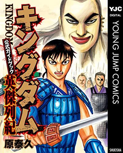 キングダム公式ガイドブック 英傑列紀 (ヤングジャンプコミックスDIGITAL)