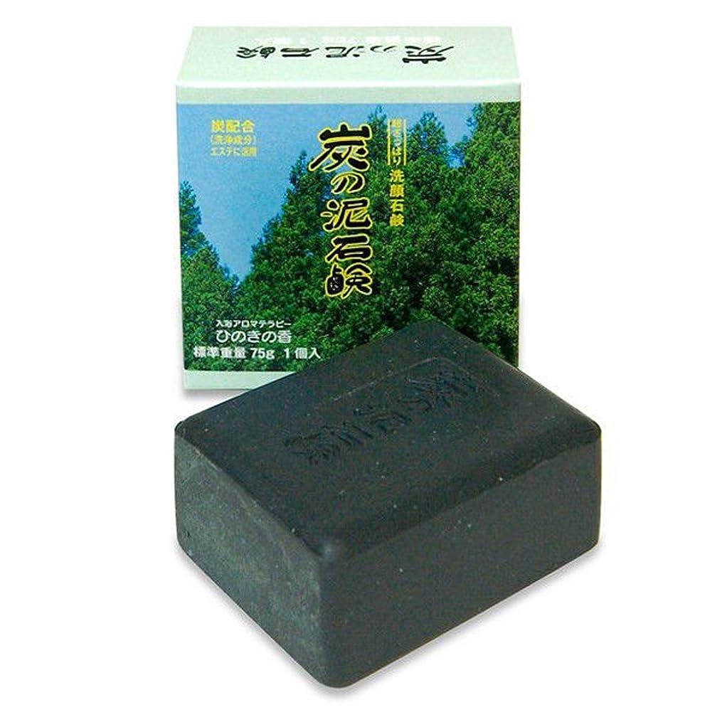 クモ検体ライド炭の泥石鹸 1個入り(入浴アロマテラピー ひのきの香 75g)