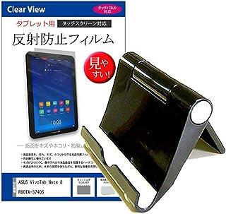 メディアカバーマーケット ASUS ASUS VivoTab Note 8 R80TA-3740S【8インチ(1280x800)】機種用 【ポータブルスタンド と 反射防止液晶保護フィルム のセット】 角度調整自在 折り畳み式