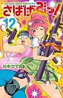 さばげぶっ!(12) (講談社コミックスなかよし)