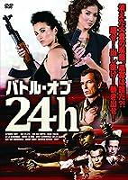 バトル・オブ24h LBXC-601 [DVD]