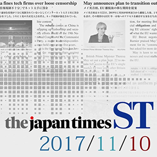 The Japan Times ST 11月10日号 audiobook cover art