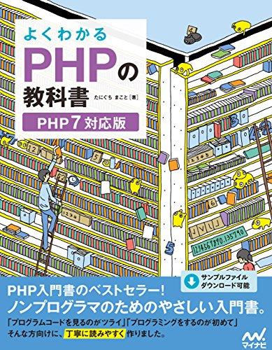 よくわかるPHPの教科書 【PHP7対応版】 (教科書シリーズ)