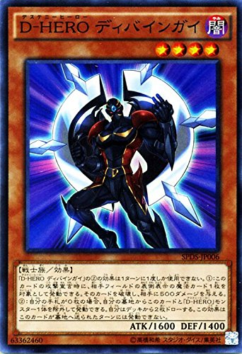 遊戯王OCG D-HERO ディバインガイ スーパーレア SPDS-JP006-SR ブースターSP デステニー・ソルジャーズ(SPDS)