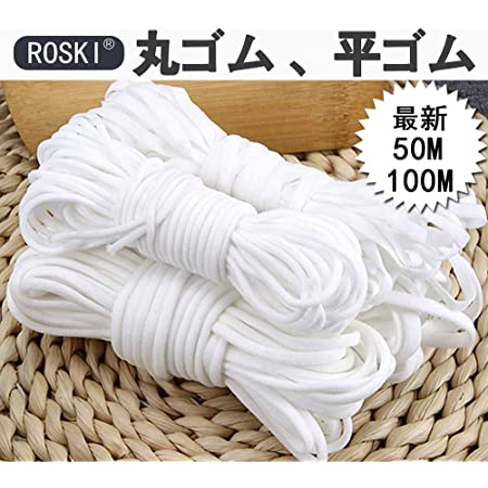 ROSKI マスクゴム 丸ゴム 平ゴム 4mm 3mm 平ゴム紐 マスク用ゴム紐 50m 100m ソフト マスクひも ヒモ 痛くなりにくい 白 ホワイト ハンドメイド 手作りマスク (100m)