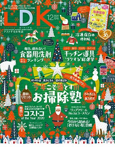 LDK (エル・ディー・ケー) 2020年12月号 [雑誌]
