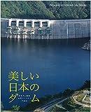 美しい日本のダム―日本ダム協会写真コンテストの歩み