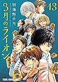 3月のライオン 13 (ヤングアニマルコミックス) - 羽海野チカ