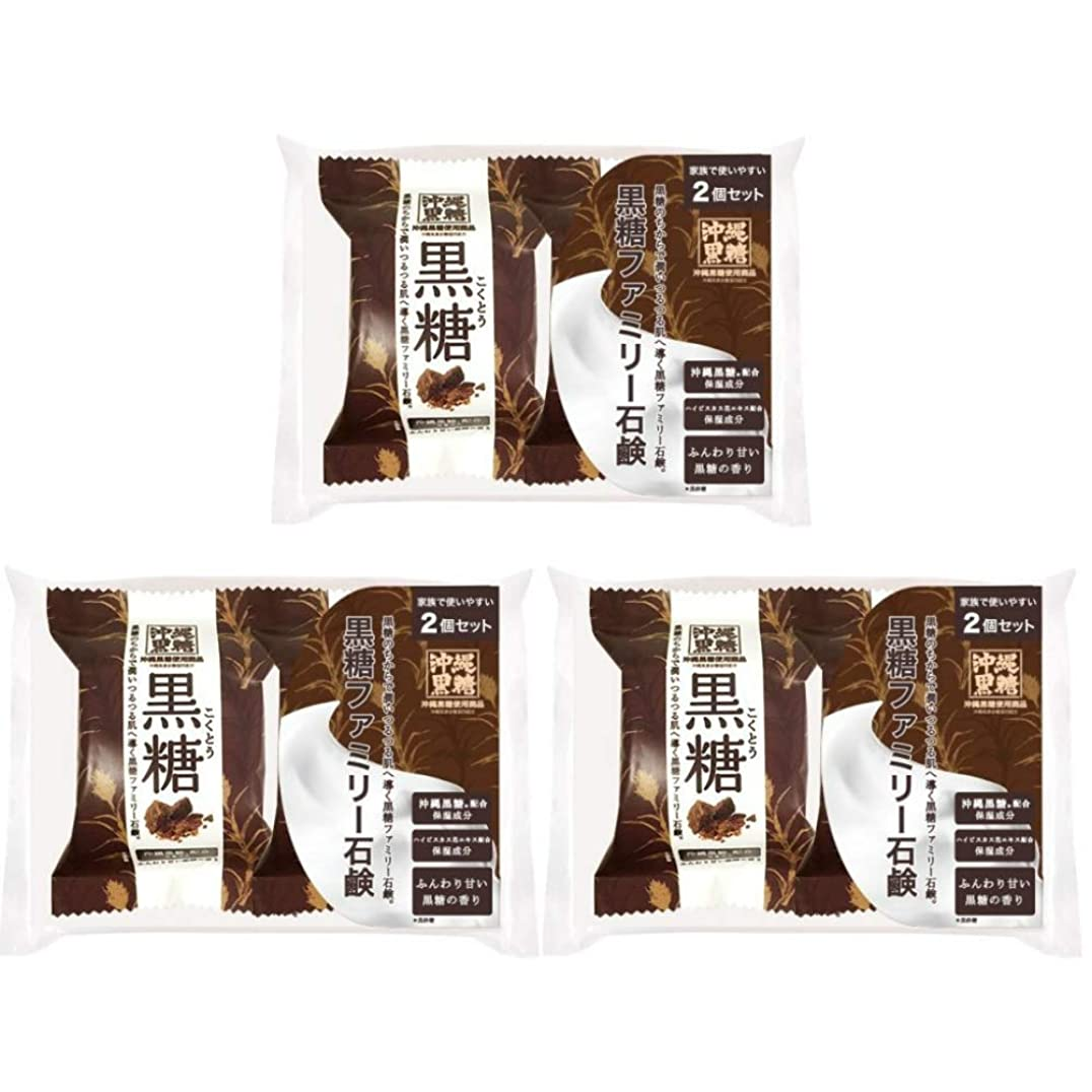 橋脚生き返らせる比類のない【3個セット】ペリカン石鹸 ファミリー黒糖石鹸 80g×2個
