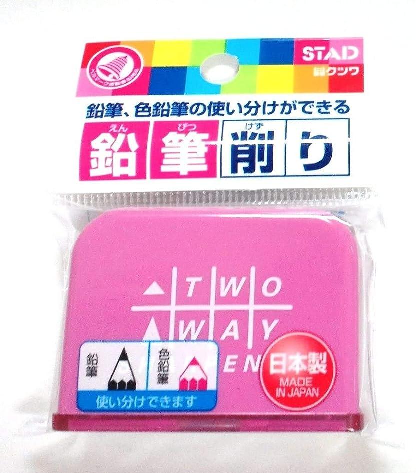 ベテラン地下アピールクツワ STAD 2Wayシャープナー RS023PK ピンク 【× 2 個 】