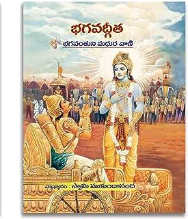 Bhagavad Gita - The Song of God [Hardcover] Swami Mukundananda in TELUGU