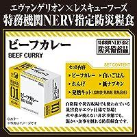 エヴァンゲリオン × レスキューフーズ 特務機関NERV指定防災糧食(ビーフカレー)【現物】