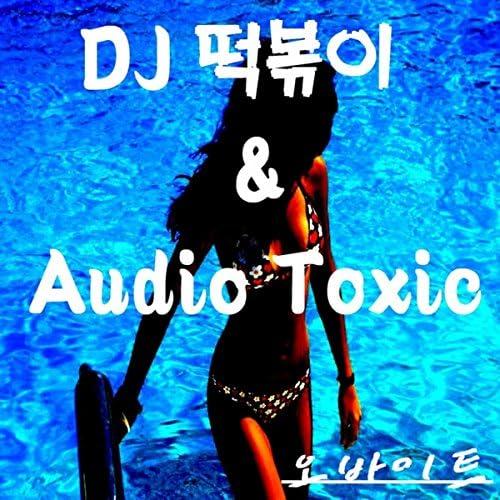DJ Tteokbokki (디제이 떡볶이)|Audio Toxic (오디오 톡식)