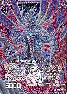 Z/X -ゼクス- E21 祈りの壊竜レルムレイザー ホログラム E21H-022 EXパック 第21弾 もえドラ クルーエルドラゴン 黒
