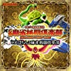 ひなたまちとせと円周率~instrumental version(ボーナストラック)