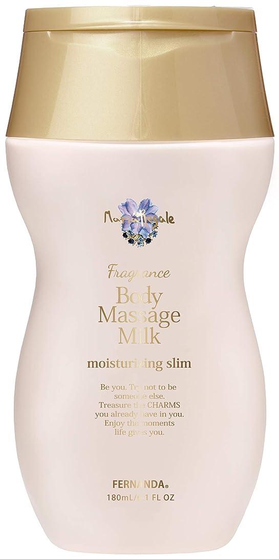 スクリューオンスインストールFERNANDA(フェルナンダ) Body Massage Milk Maria Regale (ボディマッサージミルク マリアリゲル)