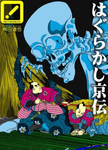 Hagurakashi Kyoden (Japanese Edition)
