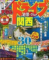 まっぷる ドライブ 関西 絶景&グルメ '16 (まっぷるマガジン)