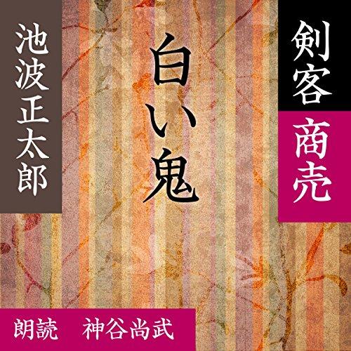 『白い鬼 (剣客商売より)』のカバーアート