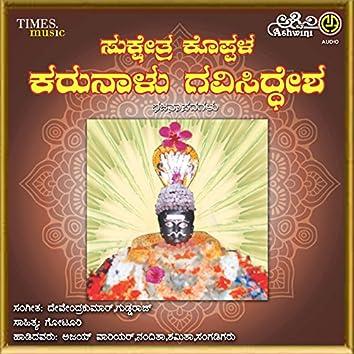 Sukshetra Koppala Karunalu Gavisiddesha