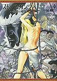 ストラヴァガンツァ -異彩の姫- 4巻 (ビームコミックス)