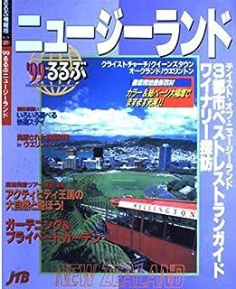 るるぶニュージーランド '99―クライストチャーチ/クイーンズタウン/オークランド (るるぶ情報版 海外 21)