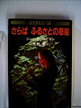 さらばふるさとの惑星 (1982年) (World SF)