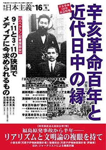 季刊 日本主義 No.16 2011年冬号 特集・辛亥革命百年と近代日中の縁