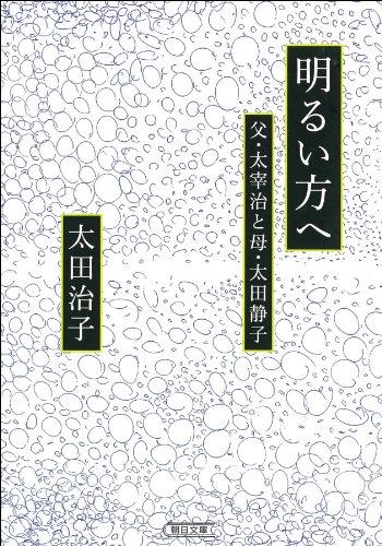 明るい方へ 父・太宰治と母・太田静子 (朝日文庫)