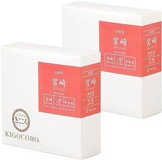 きごころ 和紅茶 宮崎 ティーバッグ 2.5g×5個 2個セット
