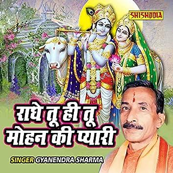 Radhey Tu He Tu Mohan Ki Pyari