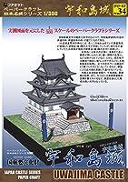 【ファセット】ペーパークラフト日本名城シリーズ1/300 宇和島城