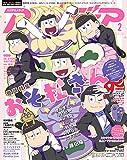 アニメディア2021年2月号 [雑誌]