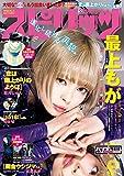 週刊ビッグコミックスピリッツ 2016年47号(2016年10月17日発売) [雑誌]
