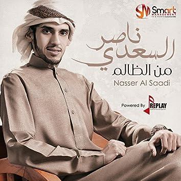 Min Al Thalem - Single